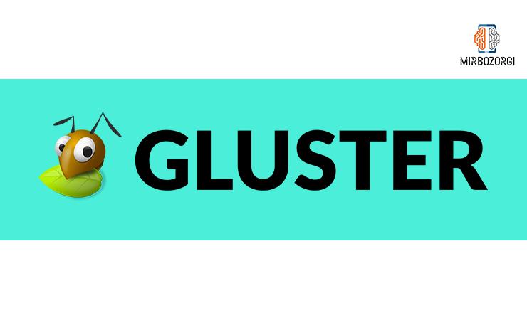 ویژگی های GlusterFS